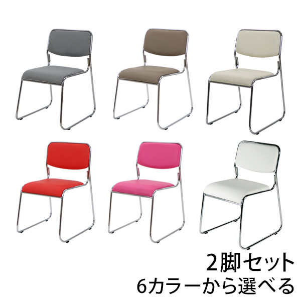 送料無料 スタッキングチェア 2脚セット ミーティングチェアパイプ椅子 6カラーから選べる