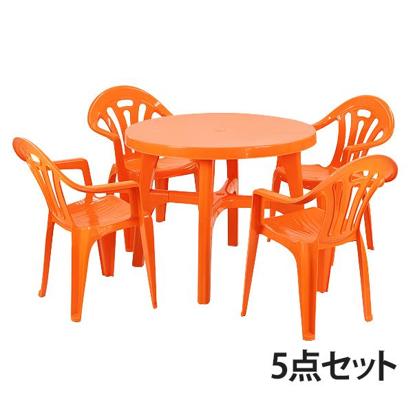 送料無料 ガーデンチェア ガーデンテーブル 5点セット ポリプロピレン製 PP オレンジ ガーデンテーブル&チェアー4脚 軽量で持ち運び簡単 ガーデンファニチャー ガーデン テーブル セット ガーデンテーブルセット キャンプチェア アウトドア プラスチック deckchairchair4or