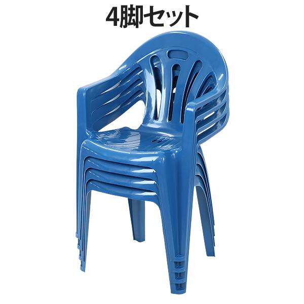 送料無料 ガーデンチェアー 4脚セット ポリプロピレン製 PP ブルー 軽量で持ち運び簡単 ガーデンファニチャー セット ガーデン ガーデンチェア ガーデンチェアセット キャンプチェア アウトドア アウトドアチェア おしゃれ スタッキング プラスチック 青 gardenchairbl4set