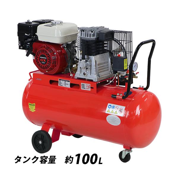 送料無料 エンジン式 エアーコンプレッサー Honda GX160内蔵 4ストロークエンジン タンク容量約100L 赤 5.5HP 5.5馬力 0.8MPa 4.0kw エンジンコンプレッサー 圧縮機 吹き飛ばし ダスター 空気入れ 2シリンダ レシプロ 業務 タイヤ 塗装 作業 ホンダ レッド aircomh65100lr