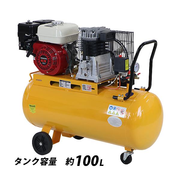 送料無料 エンジン式 エアーコンプレッサー Honda GX160内蔵 4ストロークエンジン タンク容量約100L 黄 5.5HP 5.5馬力 0.8MPa 4.0kw エンジンコンプレッサー 圧縮機 吹き飛ばし ダスター 空気入れ 2シリンダ レシプロ 業務 タイヤ 塗装 作業 ホンダ イエロー aircomh65100ly