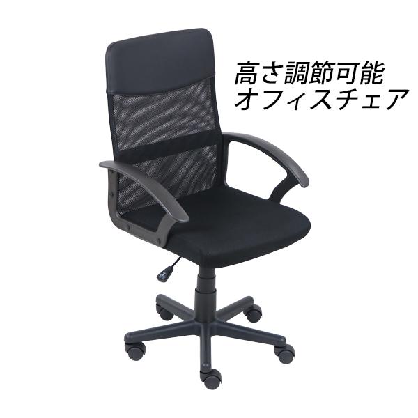 送料無料 オフィスチェア ミーティングチェア メッシュ ブラック キャスター 肘掛け 回転 昇降 高さ調節 オフィス チェア パソコンチェア ミーティング 椅子 いす イス チェアー 会議室 書斎 デスク 黒 officechair68mbk