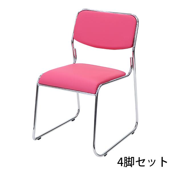 送料無料 新品 4脚セット ミーティングチェア 会議イス 会議椅子 スタッキングチェア パイプチェア パイプイス パイプ椅子 ピンク