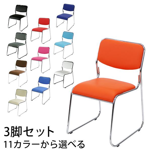 訳あり 送料無料 スタッキングチェア 3脚セット ミーティングチェア パイプ椅子 11カラーから選べる