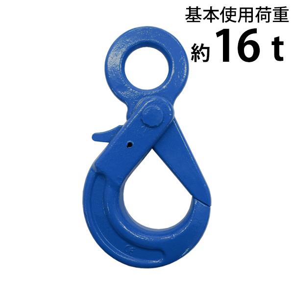 送料無料 ロッキングフック 使用荷重約16t 約16000kg G100 鍛造 ハイグレードモデル フック 固定式 吊り具 ロックフック セルフロッキングフック ラッチロックフック アイタイプ 重量フック 吊りフック チェーンスリング ワイヤー ロープ 玉掛け 青 ブルー lhook16tg100b