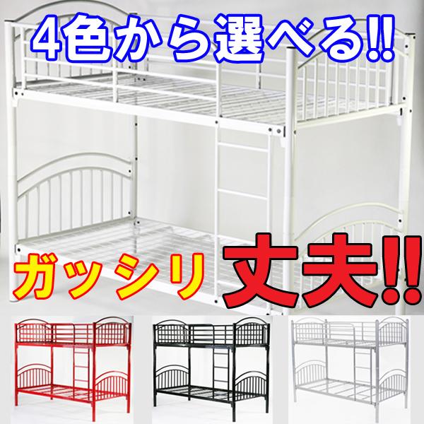 訳あり 送料無料 新品 パイプ二段ベッド パイプ2段ベッド 二段ベッド 2段ベッド パイプベッド シングルベッド スチールベッド A