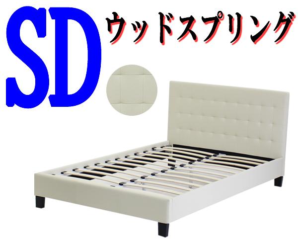 送料無料 新品 ウッドスプリングベッド ヘッドボード付き ウッドスプリングベット スチールフレーム付き ウッドスプリング すのこベッド すのこベット すのこ セミダブルベッド セミダブル ベージュ 9001sdbe