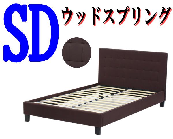 送料無料 新品 ウッドスプリングベッド ヘッドボード付き ウッドスプリングベット スチールフレーム付き ウッドスプリング すのこベッド すのこベット すのこ セミダブルベッド セミダブル 茶 ブラウン 9001sdbr