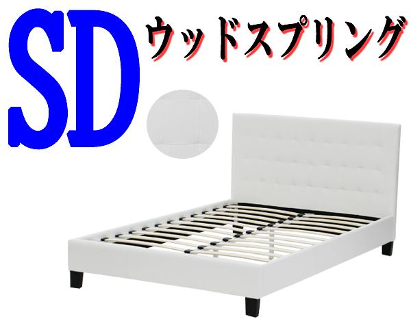 送料無料 新品 ウッドスプリングベッド ヘッドボード付き ウッドスプリングベット スチールフレーム付き ウッドスプリング すのこベッド すのこベット すのこ セミダブルベッド セミダブル 白 ホワイト 9001sdwh