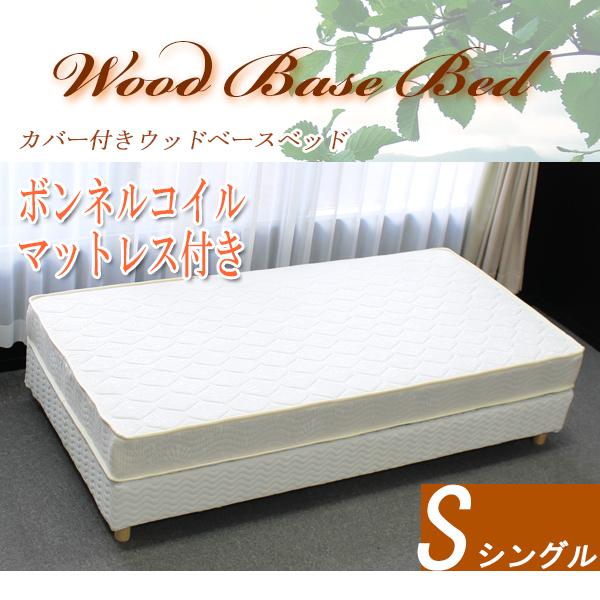 送料無料 新品 業務用ベッド ウッドベースベッド カバー付き ボンネルコイルマットレス付き 木製 ベッドフレーム ロータイプベッド 低床ベッド すのこベッド すのこ ベッド パイン材 フラット シングル cjs01bons