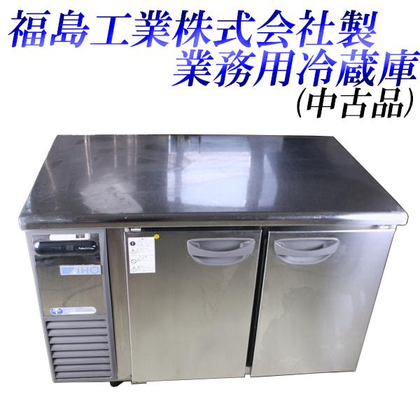 送料無料 中古品 福島工業株式会社製 業務用冷蔵庫 2007年度製 TRW-40RM-F 容量324L fukushimareizouko-1