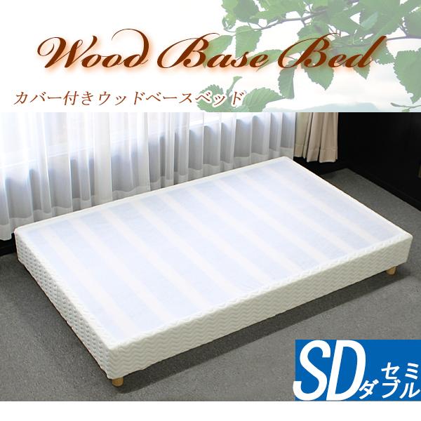 送料無料 新品 業務用ベッド ウッドベースベッド カバー付き 木製 ベッドフレーム ロータイプベッド 低床ベッド すのこベッド すのこ ベッド パイン材 フラット セミダブル cjs01