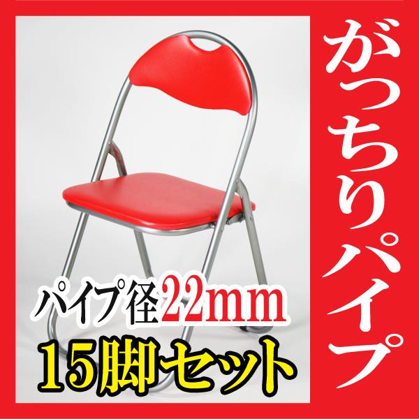 送料無料 新品 15脚セット パイプイス 折りたたみパイプ椅子 ミーティングチェア 会議イス 会議椅子 パイプチェア パイプ椅子 レッド X