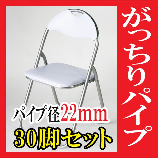 送料無料 新品 30脚セット パイプイス 折りたたみパイプ椅子 ミーティングチェア 会議イス 会議椅子 パイプチェア パイプ椅子 ホワイト X