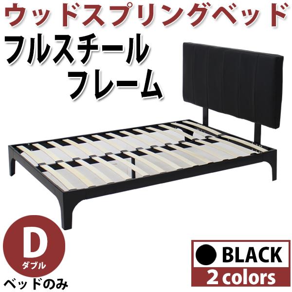 送料無料 新品 フルスチールベッド ダブル 黒 ブラック ウッドスプリングベッド ヘッドボード付き ベッドフレーム ロータイプベッド 低床ベッド すのこベッド すのこ ベッド フレーム 木材 スチール b13dbk