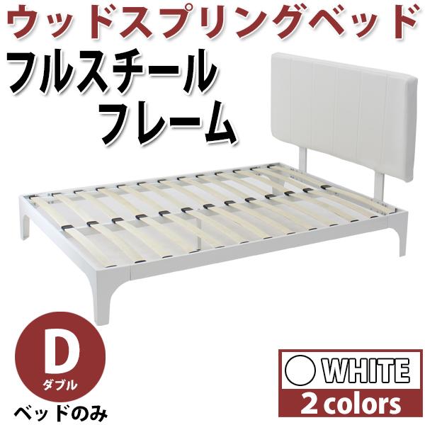 送料無料 新品 フルスチールベッド ダブル 白 ホワイト ウッドスプリングベッド ヘッドボード付き ベッドフレーム ロータイプベッド 低床ベッド すのこベッド すのこ ベッド フレーム 木材 スチール b13dwh