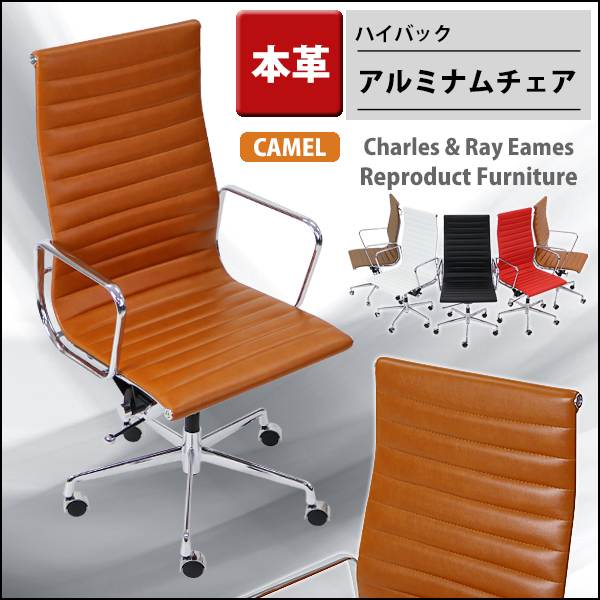 送料無料 新品 イームズアルミナムチェア ハイバックチェア 本革 キャメル キャスター 肘掛け クロムメッキ クロームメッキ 回転 昇降 高さ調節 レザー オフィスチェア ロッキングチェア ミーティングチェア 椅子 いす イス チェアー 会議室 書斎 1010lcamel