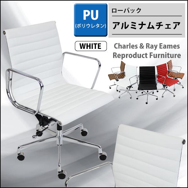 送料無料 新品 イームズアルミナムチェア ローバックチェア PU ホワイト キャスター 肘掛け クロムメッキ クロームメッキ 回転 昇降 高さ調節 ポリウレタン オフィスチェア ロッキングチェア ミーティングチェア 椅子 いす イス チェアー 会議室 書斎 白 1011puwh