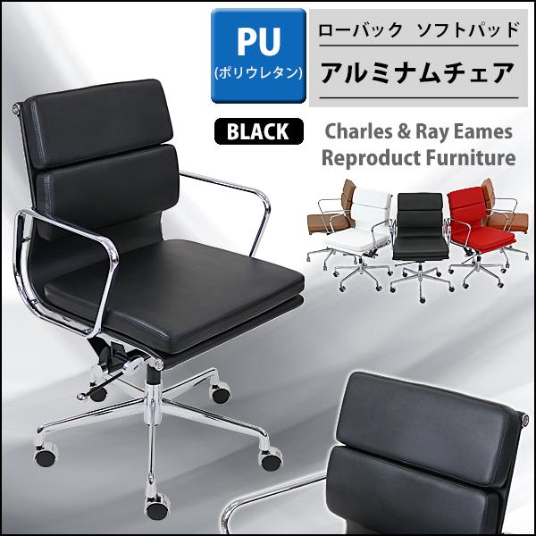 送料無料 新品 イームズアルミナムチェア ソフトパッド ローバックチェア PU ブラック キャスター 肘掛け クロムメッキ クロームメッキ 回転 昇降 高さ調節 ポリウレタン オフィスチェア ロッキングチェア ミーティングチェア 椅子 いす イス チェアー 会議室 黒 1021pubk