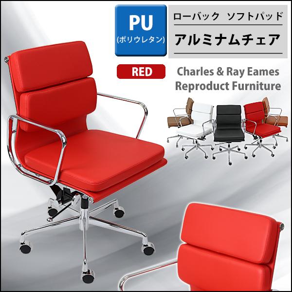 送料無料 新品 イームズアルミナムチェア ソフトパッド ローバックチェア PU レッド キャスター 肘掛け クロムメッキ クロームメッキ 回転 昇降 高さ調節 ポリウレタン オフィスチェア ロッキングチェア ミーティングチェア 椅子 いす イス チェアー 会議室 赤 1021pured