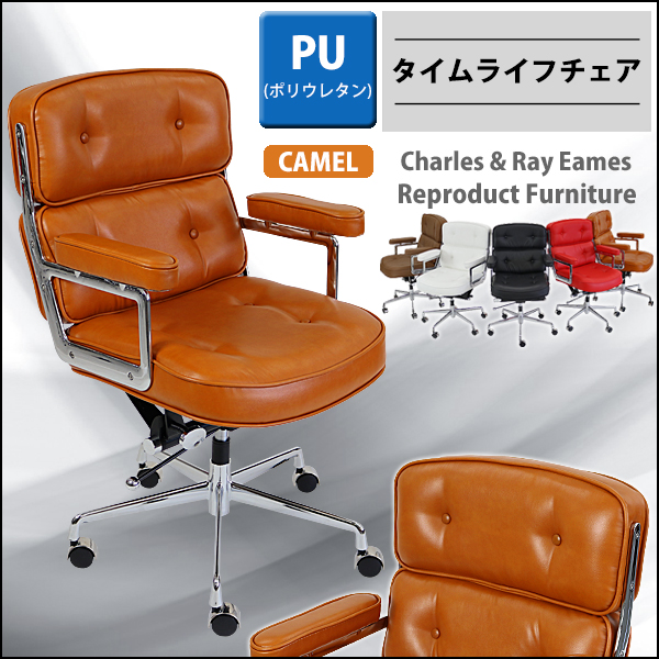 送料無料 新品 イームズアルミナムチェア タイムライフチェア エグゼクティブチェア PU キャメル キャスター 肘掛け クロムメッキ クロームメッキ 回転 昇降 高さ調節 ポリウレタン オフィスチェア ロッキングチェア ミーティングチェア 椅子 いす イス チェアー 8298pucamel