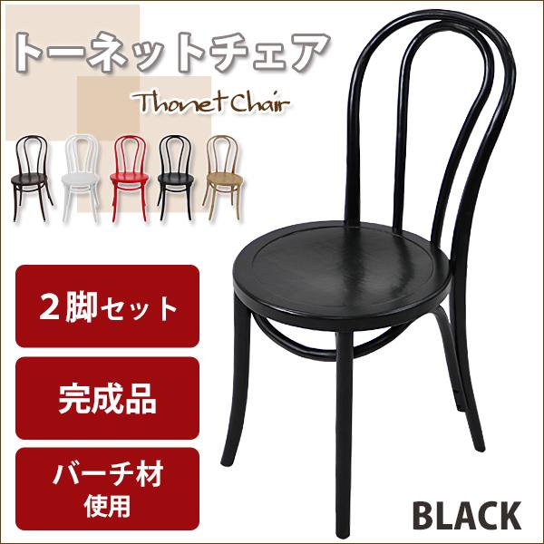 トーネットチェア 2脚セット 黒 バーチ材使用 カントリーチェア トーネット ベントウッドチェア ベントチェア ダイニングチェア カフェチェア 曲げ木チェア 曲木 椅子 いす イス チェアー アンティーク 木製 パーソナルチェア チェア ブラック thonet017bk