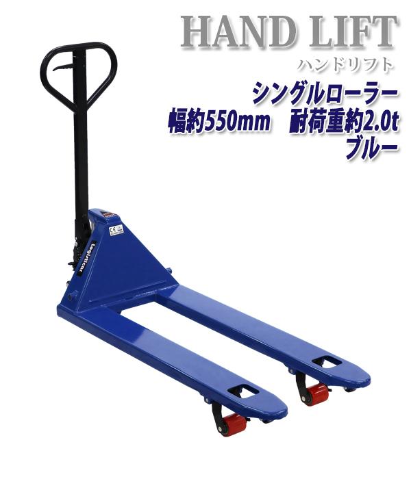 送料無料 ハンドリフト 幅約550mm フォーク長さ約1150mm 約2.0t 約2000kg 青 油圧式 シングルローラー ハンドパレット ハンドパレットトラック ハンドリフター パレットトラック ブルー handyp3sw550b20