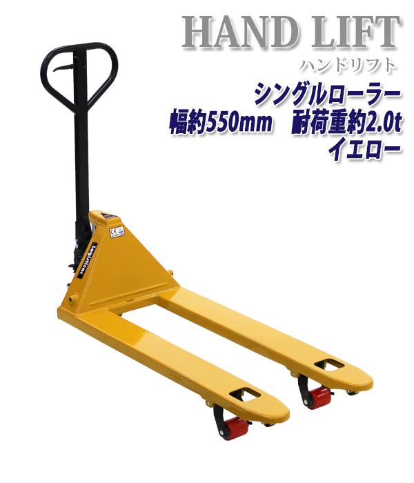 送料無料 ハンドリフト 幅約550mm フォーク長さ約1150mm 約2t 約2.0t 約2000kg 黄 油圧式 シングルローラー ハンドパレット ハンドパレットトラック ハンドリフター パレットトラック イエロー handyp3sw550y20