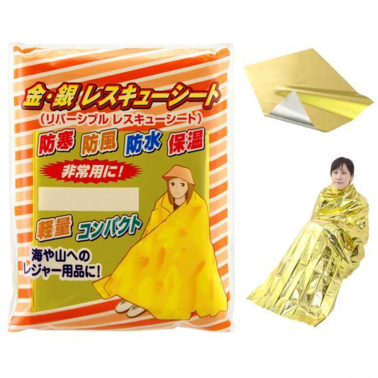 【防災用品】金・銀レスキューシート(リバーシブルタイプ 保温・耐熱・放熱) 300個セット販売