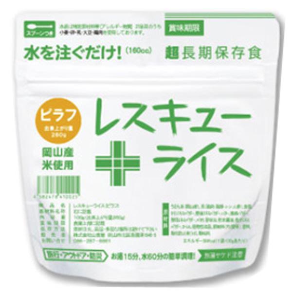 災害用 非常食 レスキューライス ピラフ 100個セット販売 日本製 7年保存 水(160cc)で戻すだけ プラスプーン付き