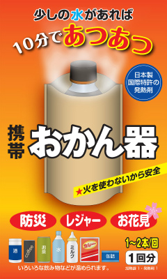 携帯おかん器 水だけあれば10分であつあつ98℃に 災害時に便利 50個セット販売