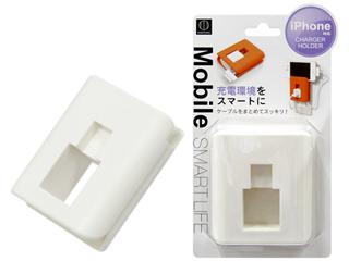 iPhone充電器ホルダー 充電器ケーブルをスッキリまとめて充電環境をスマートにすることができます 120個セット販売