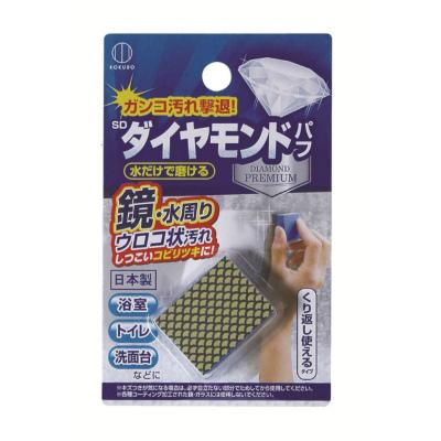 鏡・水回りのウロコ汚れ用 SDダイヤモンドパフ 繰り返し使えるタイプ 120個セット販売