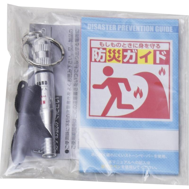 防災ガイド&ホイッスルセット BGF-2 いざと言う時の為に、防災対策・応急手当をマニュアル ストーンペーパー使用で、水に強い 日本製 100個セット販売