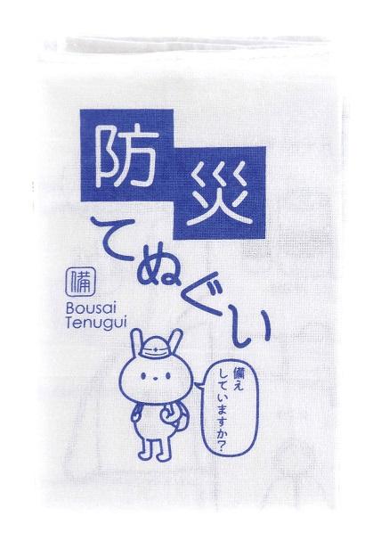 防災てぬぐい 役立つ情報がプリントされた手ぬぐい ウサギのキャラがお子様にも人気 名入れ可能商品 100枚セット販売