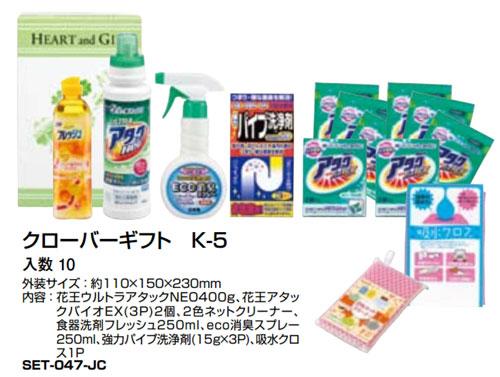 ご挨拶ギフト キッチンの消耗品 クローバーギフト K-5 10個セット販売