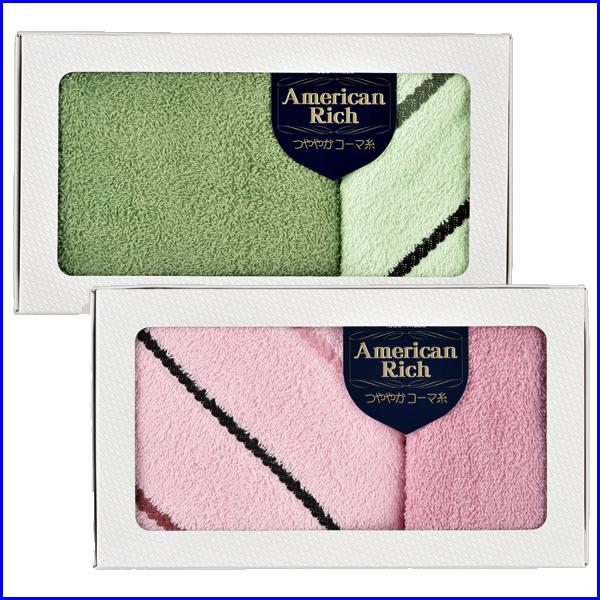 【販促】定番の上質なハンドタオルとフェイスタオルのセット 2色アソート(ピンク・グリーン)ワンランク上の販促品 50枚セット販売