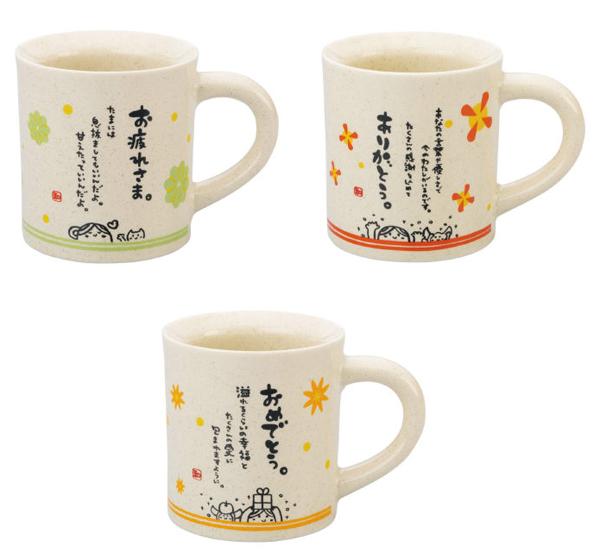 メッセージマグカップ ギフトにも 本日限定 ひとことまぐ 市販 AR0604023 温かいメッセージの入ったマグカップ 贈り物やプレゼントに 3種類から 一言マグカップ メッセージマグ