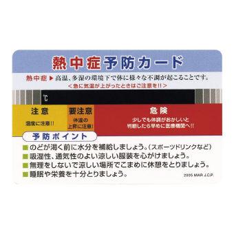 熱中症予防カード (NC-15) 気温26℃から46℃まで計れる。持ち歩きができ、熱中症予防に役立ちます。裏面に名入れスペースが広くPR効果最大級 100枚セット販売