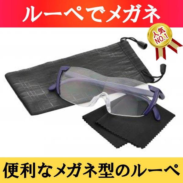 メガネ型のルーペ ルーペでメガネ 倍率約1.6倍 拡大鏡 ルーペ 敬老の日 60個セット販売
