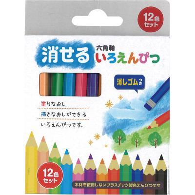 色鉛筆 消せる 消せるいろえんぴつ12色セット 塗りなおし、書きなおしが出来る色えんぴつです 360個セット販売