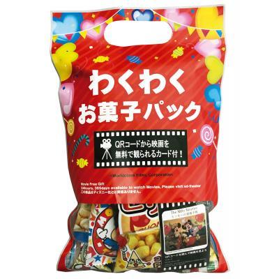 わくわくお菓子パック5点セット~映画を観られるカード付~ 80個セット販売