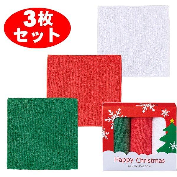 クリスマス マイクロファイバー クロス 3枚セット 96個セット販売 クリスマス プレゼント X'mas 景品 ノベルティ