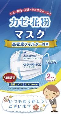「ありがとう」かぜ・花粉マスク2枚入 500個セット販売 花粉・風邪対策 粗品・景品