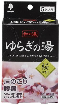 入浴剤 ゆらぎの湯 桜の香り5包入 120個セット販売