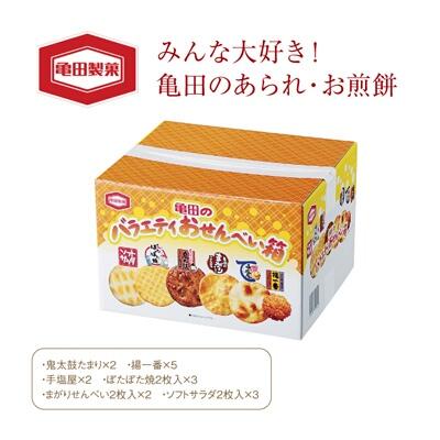 スイーツ 亀田のバラエティおせんべい箱 30個セット販売 代引不可