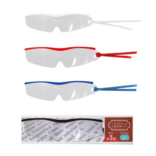 メガネみたいなしおりルーペ 拡大鏡 ルーペ 敬老の日 1600個セット販売