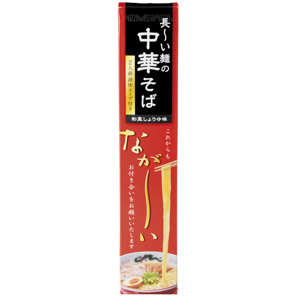 長ーい麺の中華そば2食入 40個セット販売 【代引き不可商品】 お正月景品 食品 新年のご挨拶ギフト