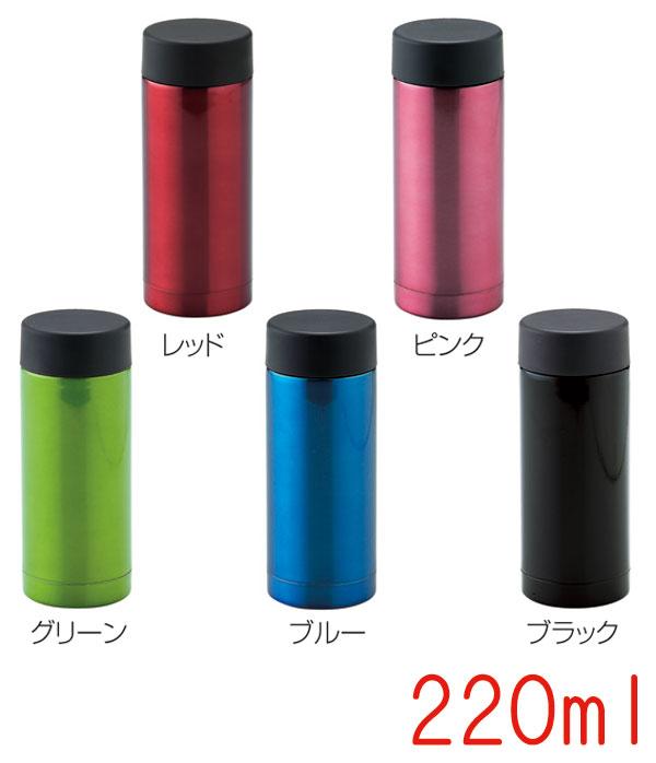 セルトナ・真空ステンレスボトル 220ml 50個セット販売
