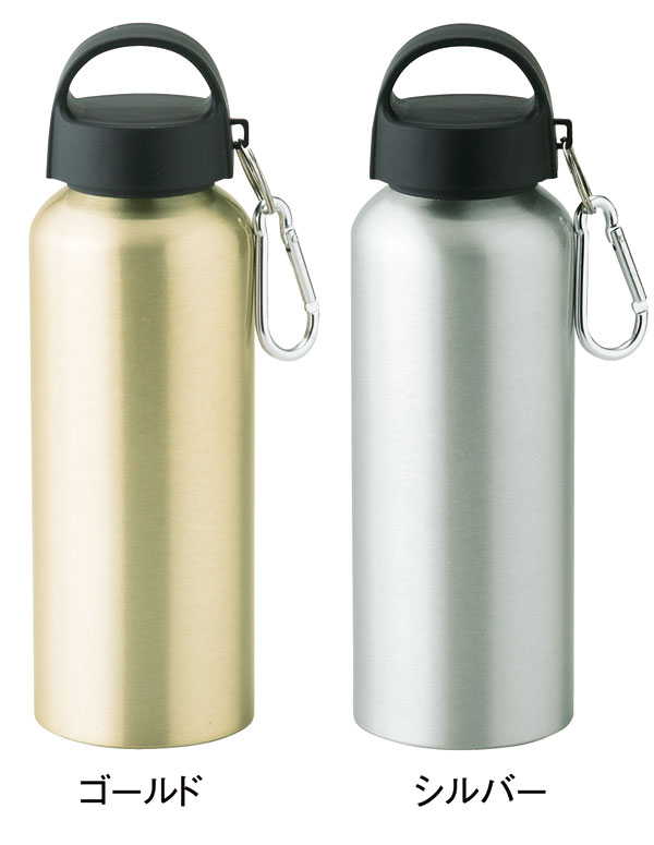 メタリック・カラビナ付きアルミボトル 500ml 高級感あふれるメタリックカラーの携帯ボトル 名入可能商品 50個セット販売